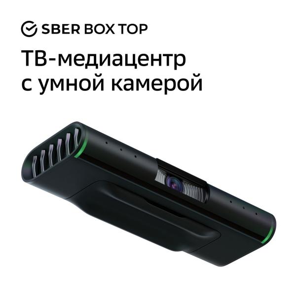 Цифровая смарт ТВ-приставка Sber