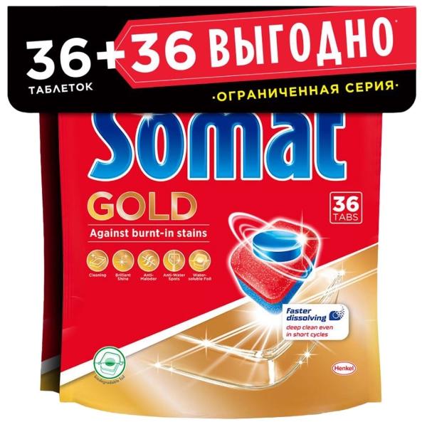 Моющее средство для посудомоечной машины Somat