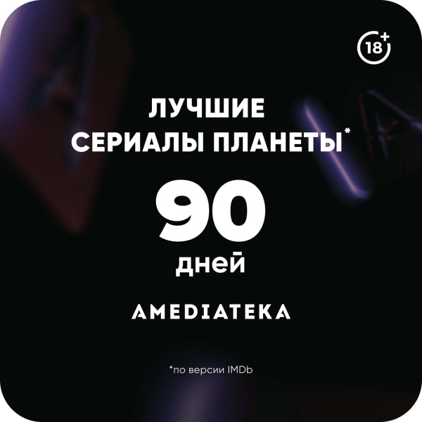 Онлайн-кинотеатр Amediateka