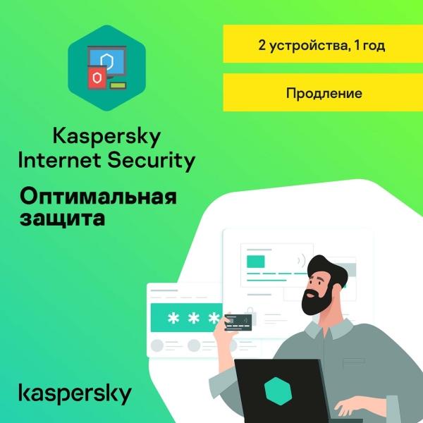 Цифровая версия ПО Kaspersky Internet Security Продление 2 устройства на 1 год