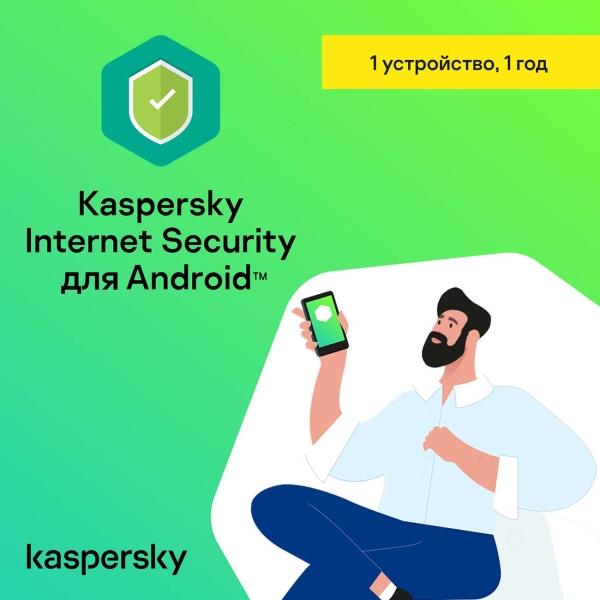 Антивирус для смартфона Kaspersky Internet Security Android 1 устройство на 1 год