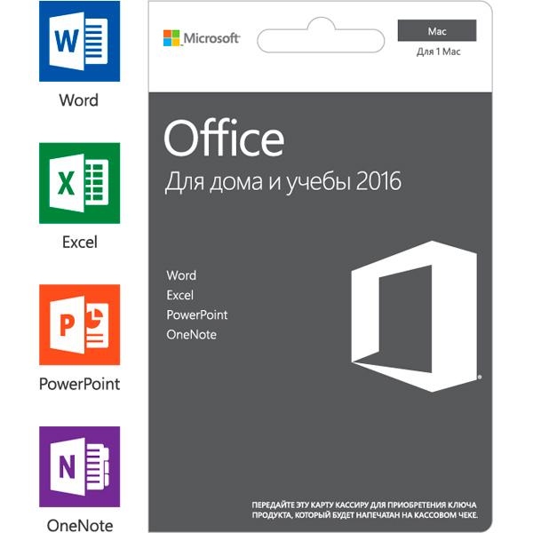 Офисное приложение Microsoft Office Для дома и учебы 2016 MacOS