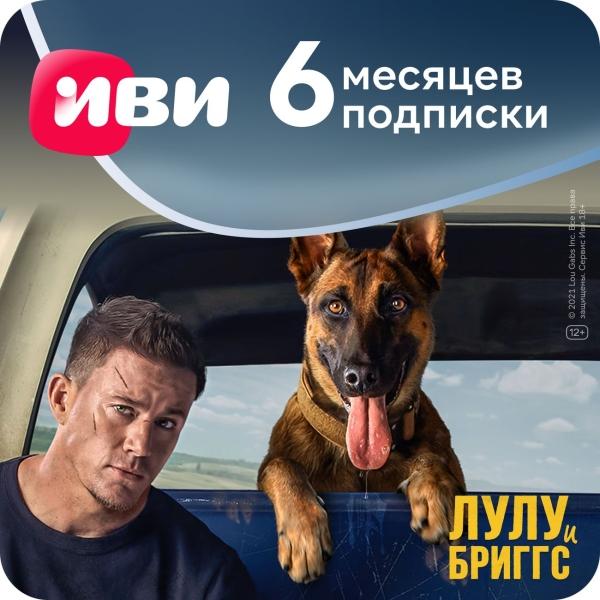 онлайн кинотеатр Ivi 6 месяцев