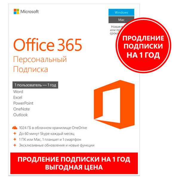Офисное приложение Microsoft Office 365 Персональный продление на 1 год