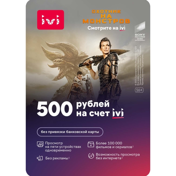 онлайн кинотеатр Ivi 500 руб