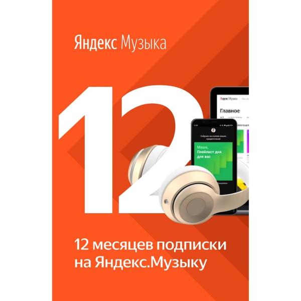 Музыка Яндекс.Музыка