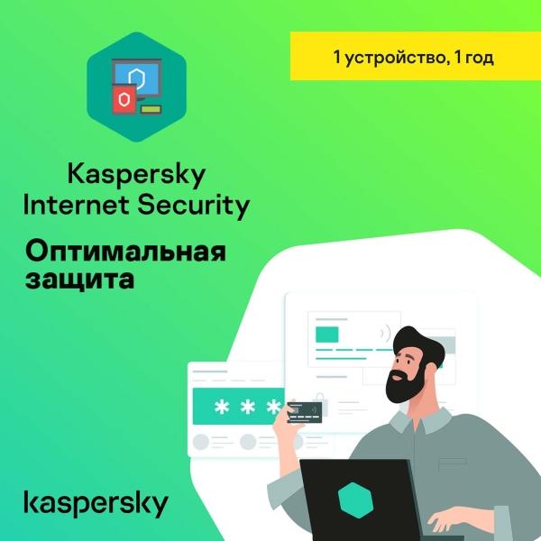 Антивирус Kaspersky Internet Security 1 устройство на 1 год