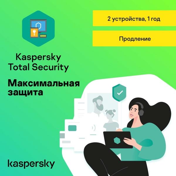 Цифровая версия ПО Kaspersky