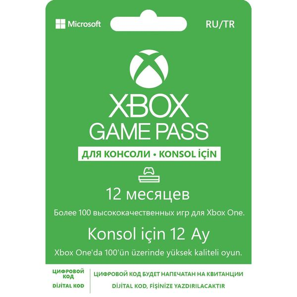 Подписка Xbox Microsoft Xbox Game Pass 12 месяцев - купить в М.Видео, цена, отзывы - Краснодар