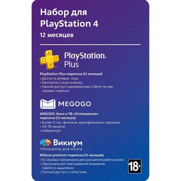 Картинка для Цифровой пакет Game Sony МВМ