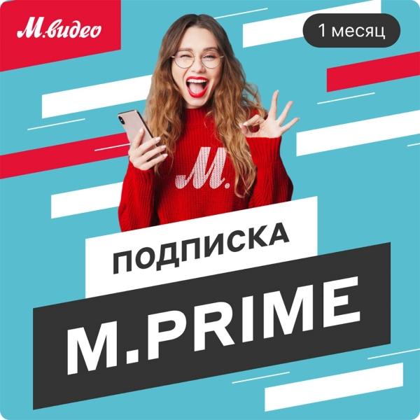 Подписка M.Prime М.Видео на 1 месяц - купить в М.Видео, цена, отзывы - Самара