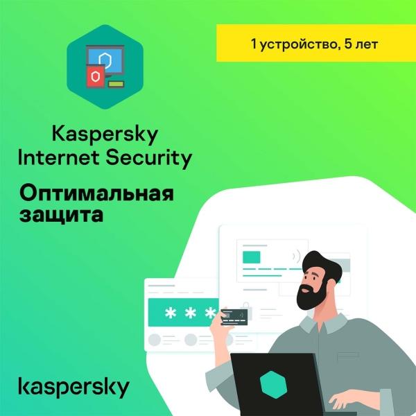 Антивирусы Kaspersky Internet Security на 1 устройство на 5 лет