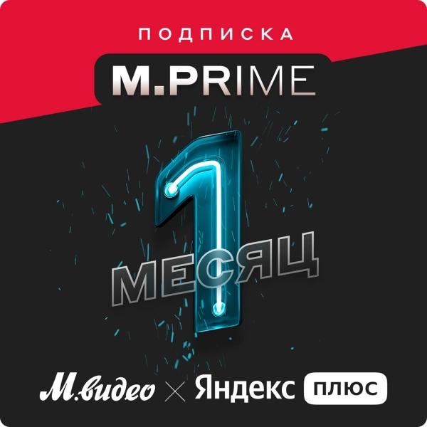 Подписка M.Prime на 1 месяц + Яндекс.Плюс - купить в М.Видео, цена, отзывы - Москва
