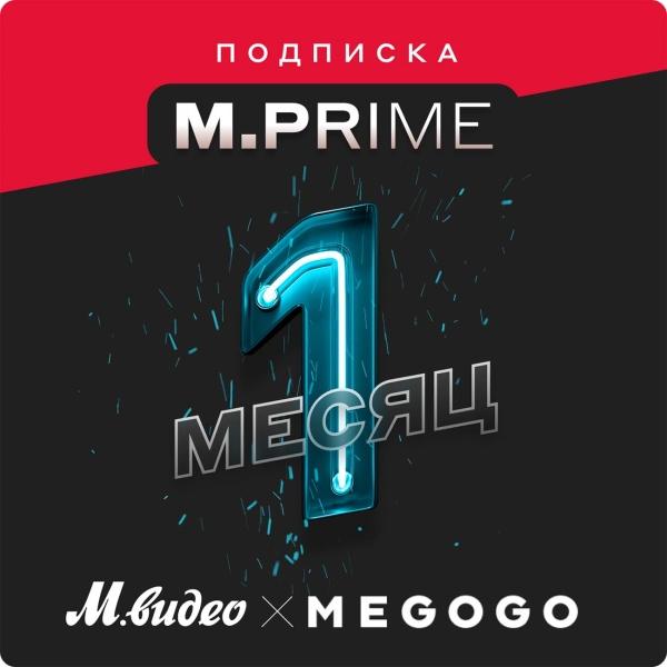 Подписка M.Prime на 1 месяц + MEGOGO - купить в М.Видео, цена, отзывы - Москва