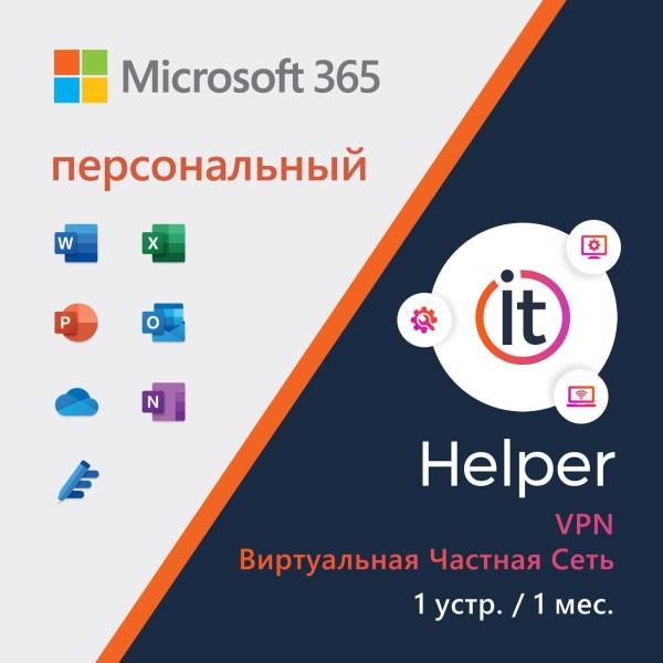 Офисное приложение Microsoft Office 365 Персональный