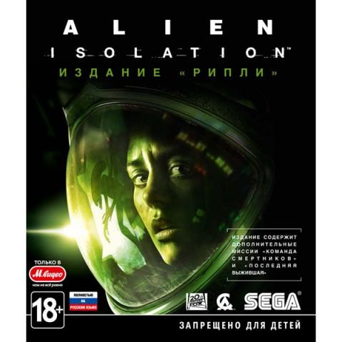 Фотография товара видеоигра для Xbox One . Alien: Isolation (40063086)