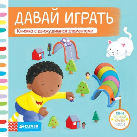 Фотография товара книга для детей Clever Тяни, толкай, крути, читай. Давай играть (40063558)