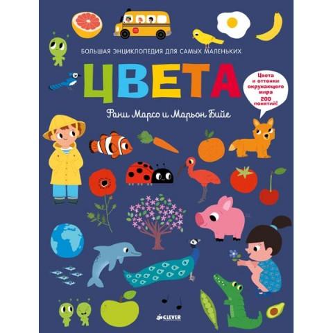 Фотография товара книга для детей Clever Цвета. Большая энциклопедия для самых маленьких (40064561)