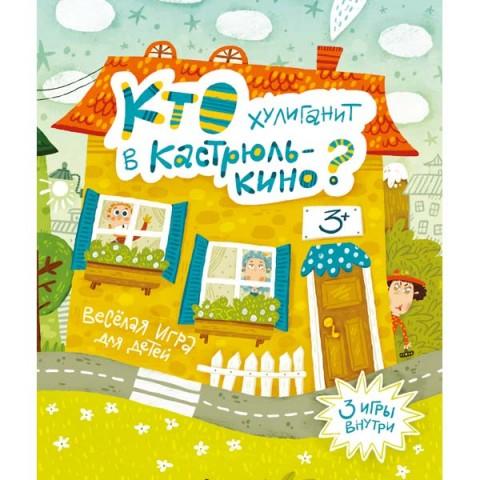 Фотография товара книга для детей Clever Кто хулиганит в Кастрюлькино? (40065102)