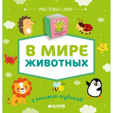 Фотография товара книга для детей Clever 9 книжек-кубиков (нов.).В мире животных (40065124)