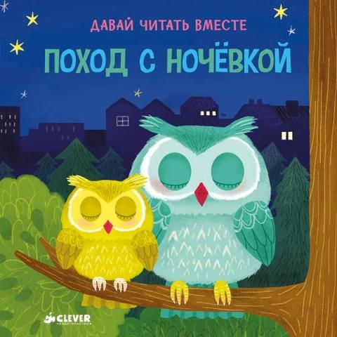 Фотография товара книга для детей Clever Поход с ночевкой. Тяни, толкай, крути, читай (40065425)