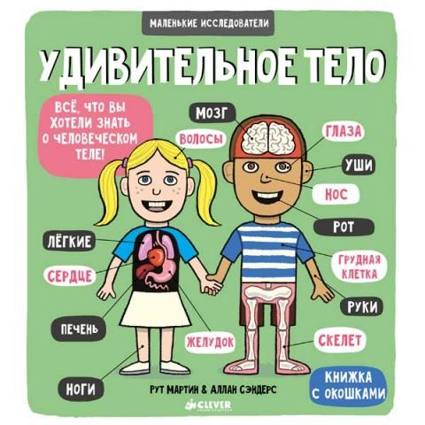 Фотография товара книга для детей Clever Маленькие исследователи. Удивительное тело (40065448)