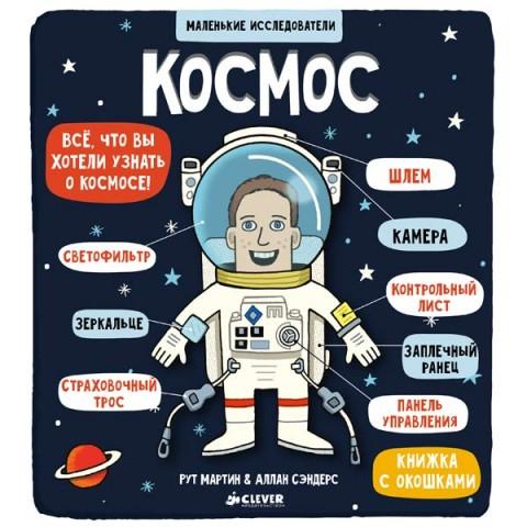 Фотография товара книга для детей Clever Маленькие исследователи. Космос (40065449)