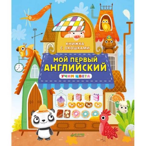 Фотография товара книга для детей Clever Книжка с окошками.Мой 1-й английский.Учим цвета (40066114)