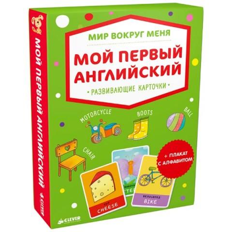 Фотография товара книга для детей Clever Мир вокруг меня.Мой 1й английский.Развив.карточки (40066120)