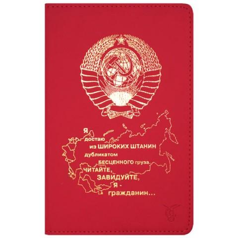 """Фотография товара чехол для электронной книги Vivacase Soviet Red универсальный 6"""" (VUC-CSV06-R) (40066157)"""