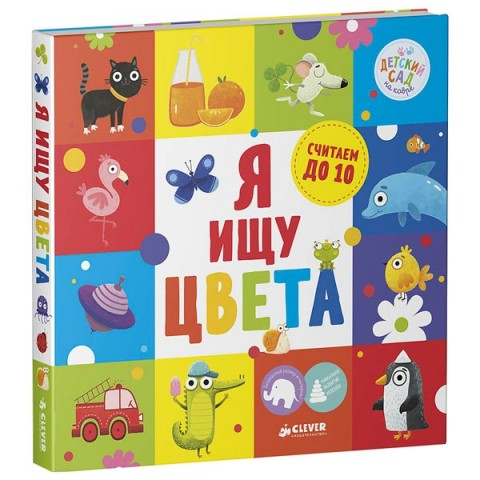 Фотография товара книга для детей Clever Я ищу цвета (40067160)