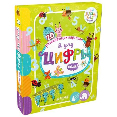 Фотография товара книга для детей Clever Я учу цифры сам! (40067164)