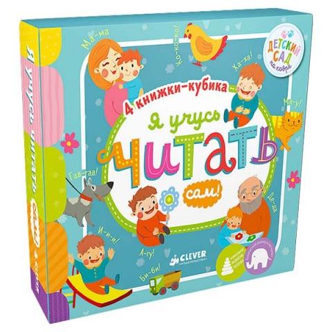 Фотография товара книга для детей Clever Я учусь читать сам! (40067165)