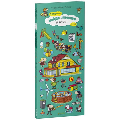 Фотография товара книга для детей Clever Найди и покажи. В доме (40067176)